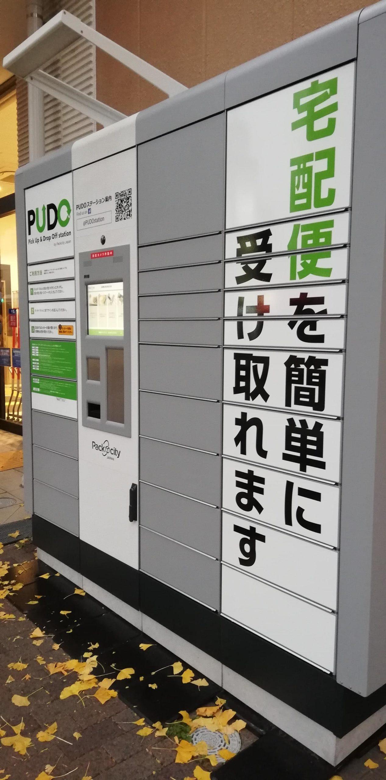 PUDO(プドー)ステーションで荷物を受け取る方法を簡単にわかりやすく解説!