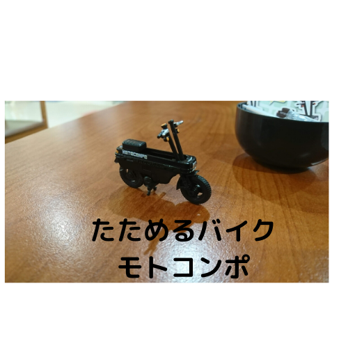 超コンパクト持ち運び可能バイク モトコンポ