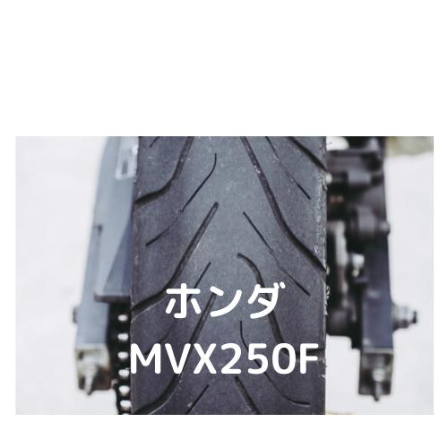 RZの対抗馬!?ホンダ最大の失敗作と言われてしまう「MVX250F」