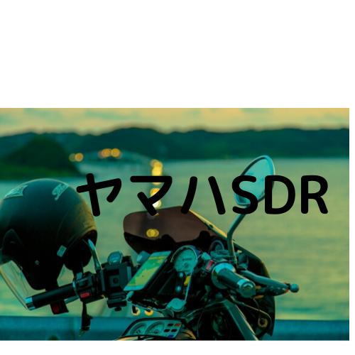 美しき2st単気筒バイク「SDR」・ヤマハが作り出したプライドが形に