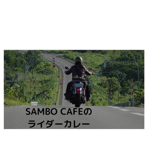福岡の大宰府にある「SAMBO CAFE」はライダーのより処