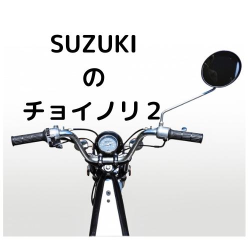 安くて軽いバイクが欲しい!なら「スズキ チョイノリ 2」