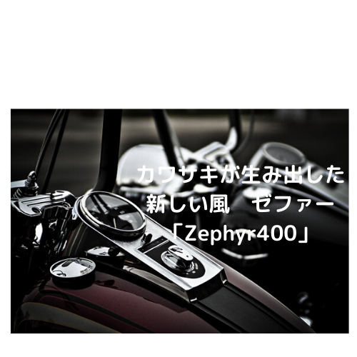 カワサキが生み出した新しい風 ゼファー「Zephyr400」