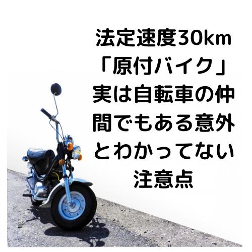 法定速度30km「原付バイク」実は自転車の仲間でもある意外とわかってない注意点