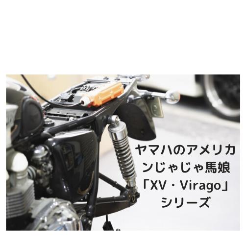 ヤマハのアメリカンじゃじゃ馬娘「XV・Virago」シリーズ