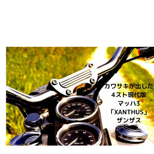 カワサキが出した4スト現代版マッハ3「XANTHUS」ザンザス