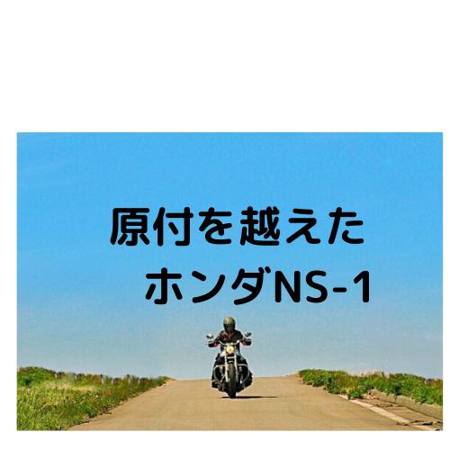 原付を越えた原付 ホンダNS-1