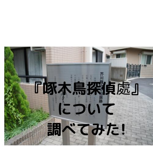 """""""文化的最強バディ"""" 2020春アニメから『啄木鳥探偵處』について調べてみた!"""
