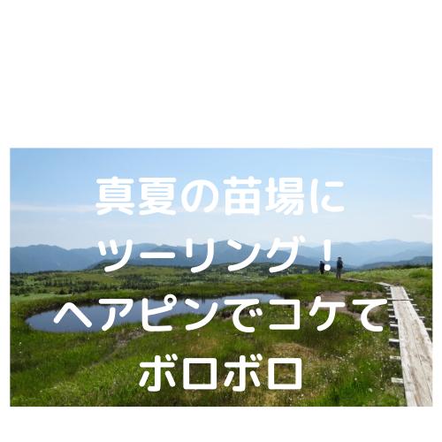 真夏の苗場におすすめツーリング!海沿い日本海絶景夕陽ラインと絶品海鮮!