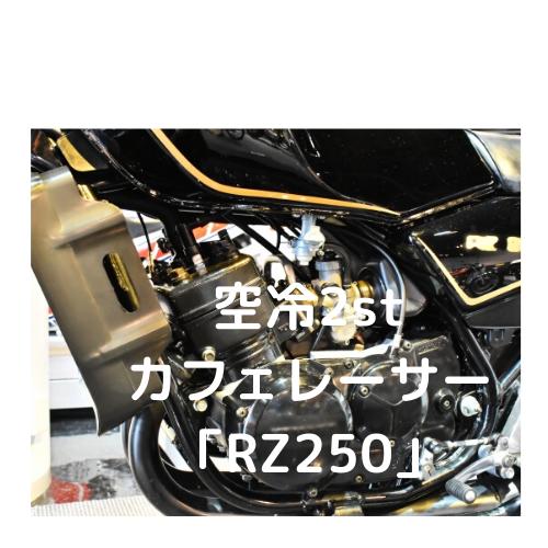 ヤマハによって生み出された空冷2stカフェレーサー「RZ250」