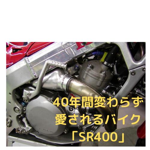 40年間変わらず愛されるバイク「SR400」
