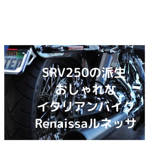 SRV250の派生 おしゃれなイタリアンバイク Renaissaルネッサ