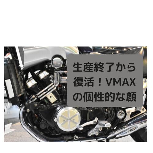 生産終了から復活!VMAX(ブイマックス)の個性的な顔