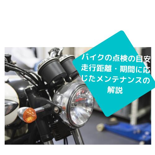 バイクの点検の目安は?走行距離・期間に応じたメンテナンスの費用や解説