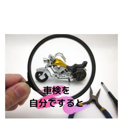 バイクのユーザー車検を自分でやりたい人への情報です